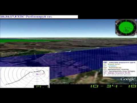 В катастрофе под Смоленском виноват экипаж (видеореконструкция)